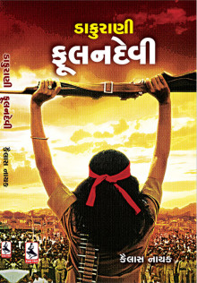 Dakurani Fulandevi - Gujarati Book On Bandit Queen Buy Online