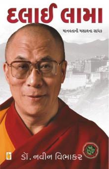 Dalai Lama Gujarati Book Written By Navin Vibhakar