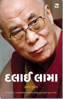 Dalai Lama Gujarati Book by Mayank Chhaya