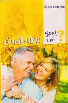 Dampati Pose - Mujhavu Shane Gujarati Book by Kala Ashok Shah