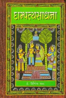 Dampatyasadhana Gujarati Book by Dr Urmila Shah