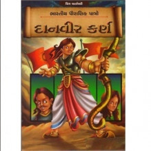 Danvir Karna  Gujarati Book Written By General Author