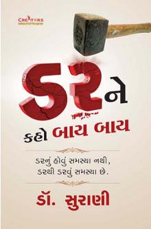 Dar ne Kaho Bye-Bye Gujarati Book by Dr  Surani