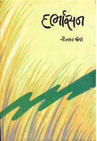 Darbhasan Gujarati Book Written By Dinkar Joshi