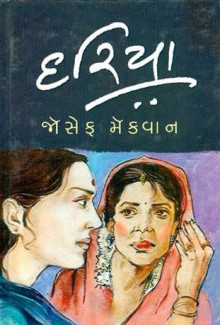 Dariya Gujarati Book Written By Joseph Mecwan