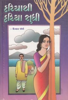 Dariyathi Dariya Sudhi Gujarati Book Written By Dinkar Joshi