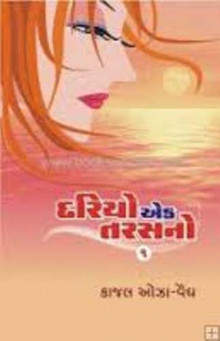 Dariyo Ek Taras No Part-1 Gujarati Book by Kajal Oza Vaidya