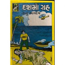 Dasmo Grah (book)