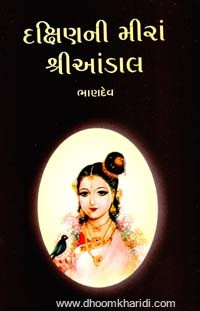 Dakshin Ni Mira Shriaandal Gujarati Book Written By Bhandev