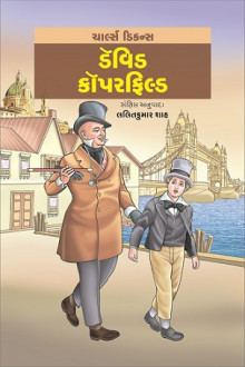 David Copperfield Gujarati Book Written By Charles Dickens