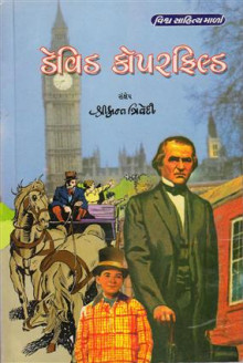 David Copperfield Gujarati Book by Ed Shrikant Trivedi