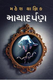 Mayadarpan Gujrati Book