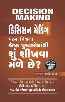 Decision making Parna Vishvana Shreshth Pustako Manthi Shu Shikhava Male chhe