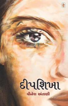 Deepshikha Gujarati Book Written By Vinesh Antani