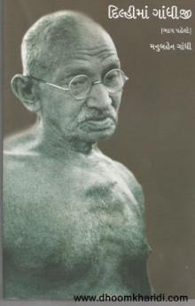 Delhima Gandhiji 1 & 2