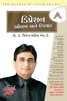 Depression - Olakh ane upchar Gujarati Book by Dr Jitendra Adhiya