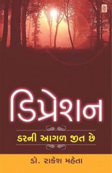 Depression  Dar Ni Aagal Jeet Chhe Gujarati Book by General Author
