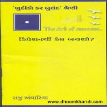 Depression Thi Kem Bachaso Gujarati Book Written By Raju Andhariya