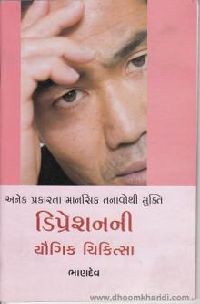 Depressionni Yogik Chikitsa Gujarati Book Written By Bhandev
