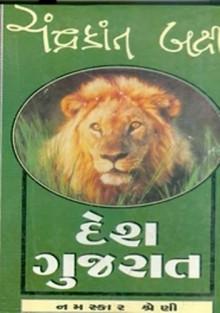 Desh Gujarat Gujarati Book by Chandrakant Baxi