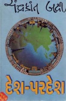 Desh Pardesh Gujarati Book by Chandrakant Baxi
