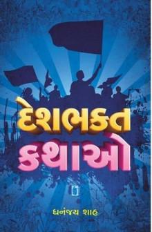 Deshbhakta Kathao (book)