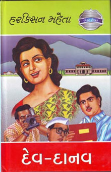 Dev Danav Gujarati Book by Harkishan Mehta