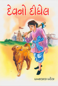 Dev No Didhel - Devno Didhel Gujarati Book by Pannalal Patel