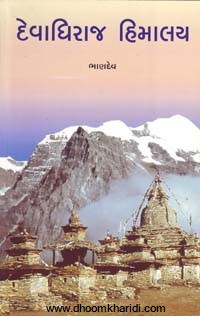 Devadhiraj Himalay Gujarati Book Written By Bhandev
