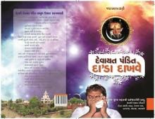 DEVAYAT PANDIT DADA DAKHVE Gujarati Book by Dhaneshwari Bapu