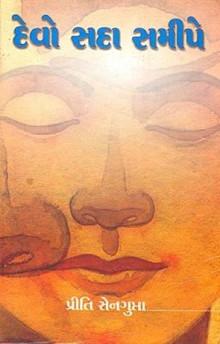 Devo Sada Samipe Gujarati Book Written By Preety Sengupta