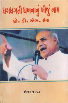 Dhagdhagati Dhakhana Nu Biju Naam - Prof D S Ker Gujarati Book by Ishwar Parmar