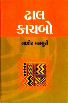 Dhalkachabo Gujarati Book Written By Nazir Mansuri