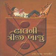 Dhalni Triji Baju Gujarati Book by Harshad Pandya