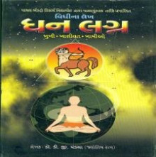 Dhan Lagna Gujarati Book Written By D G Pandya