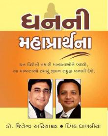 Dhan ni Maha Prathna (Nano Edition) Gujarati Book by Dr Jitendra Adhiya
