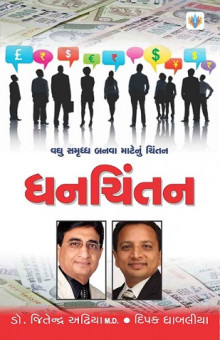 Dhanchintan Gujarati book by Jitendra Adhiya
