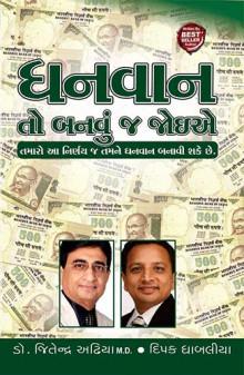 Dhanvan to Banvu j Joie Gujarati Book by Dr Jitendra Adhiya