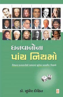 Dhanvano Na Panch Niyamo Gujarati Book by Sudhir Dixit