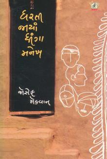 Dharati Jaya Dhinga Manekh Gujarati Book By Joseph Mecwan Buy Online