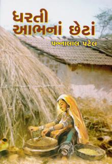Dharati Aabh Na Chheta - Dharti Abhna Chheta Gujarati Book by Pannalal Patel