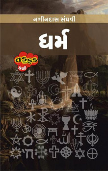 Dharm - Tad Ane Fad Series Gujarati Book Written By Nagindas Sanghavi