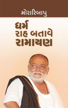 Dharm rah batave ramayan Gujarati Book Written By Morari bapu