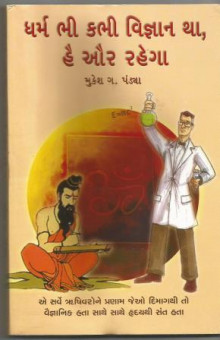 Dharma Bhi Kabhi Vigyan Tha Hai Aur Rahega Gujarati Book Written By Mukesh Pandya