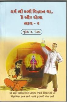 Dharma Bhi Kabhi Vigyan Tha Hai Aur Rahega Part 2 Gujarati Book Written By Mukesh Pandya