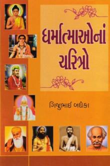 Dharmatmaona Charito Gujarati Book Written By Gijubhai Badheka