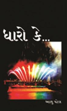 Dharo Ke Gujarati Book by Aashu Patel