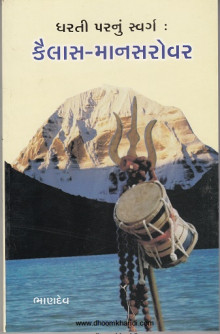 Dharti Parnu Svarg Kailash Mansarovar Gujarati Book Written By Bhandev