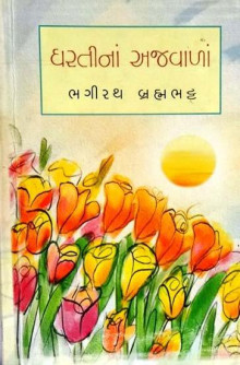 Dhartina Ajvala Gujarati Book Written By Bhagirath Brahmbhatt
