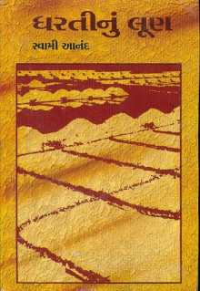 Dhartinu Loon Gujarati Book Written By Swami Anand